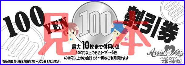 http://osaka-nihonbashi.anihiro.jp/images/2012070503.jpg
