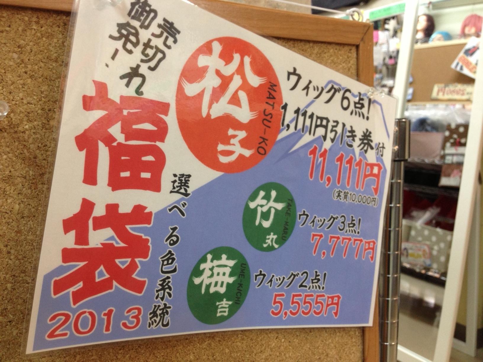 http://osaka-nihonbashi.anihiro.jp/images/2012123001.JPG